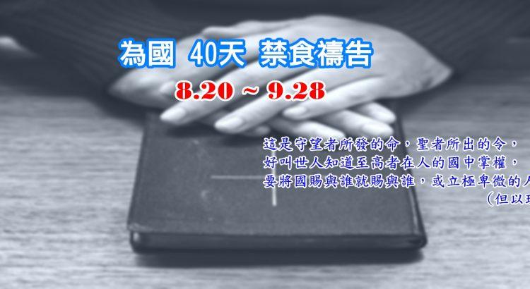 為國40天禁食禱告(8/20-9/28)