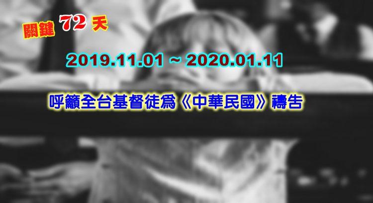 關鍵72天  為《中華民國》禱告
