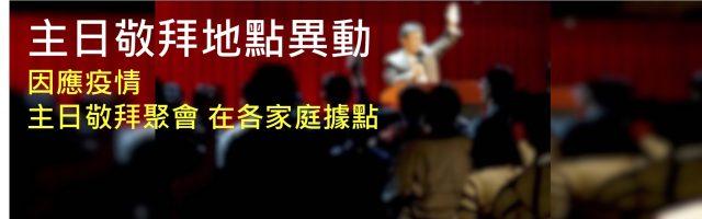 Read more about the article 因為疫情關係,主日敬拜場地異動!!