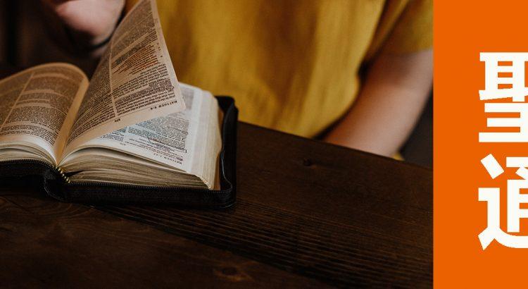 全教會 聖經通讀