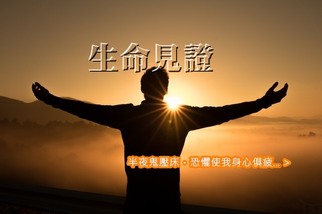 Read more about the article 半夜鬼壓床,恐懼使我身心俱疲…,向主耶穌禱告,經驗前所未有的平安和釋放
