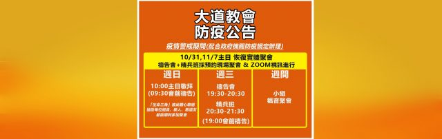 Read more about the article 2021.10.24 教會防疫公告更新